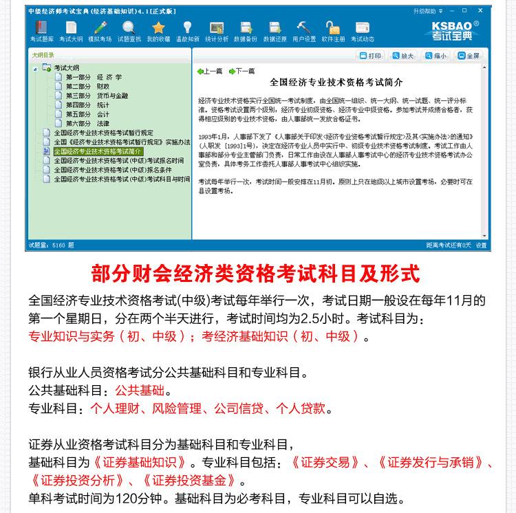 2014版物流员考试宝典